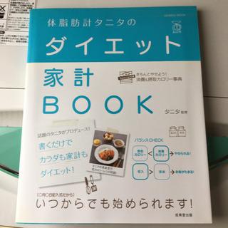 体脂肪計タニタのダイエット 家計BOOK