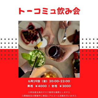 異業種 osake party ◎ 6/19(金)20時〜 ▼
