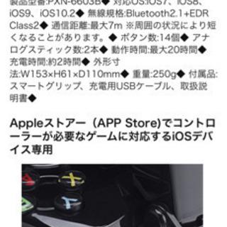 【MFI認証】スマホ用ゲーミングコントローラー iPhone専用 - 名古屋市