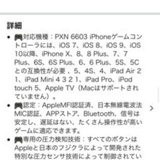 【MFI認証】スマホ用ゲーミングコントローラー iPhone専用 - 家電