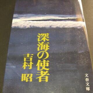 深海の使者 吉村昭 文春文庫