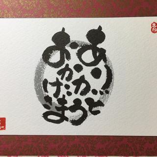 己書(おのれしょ) 北野田幸座