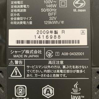 SHARP AQUOS 32V型 LC-32DX1【リモコン無し】 - 売ります・あげます