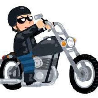 バイク友達募集です!