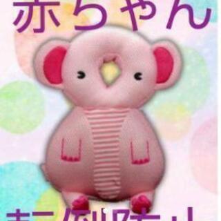 【新品】赤ちゃん転倒防止クッション♡ぞう ピンク