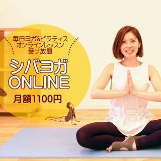 【オンラインヨガレッスン】月額1100円受け放題!ヨガ&ピラティ...