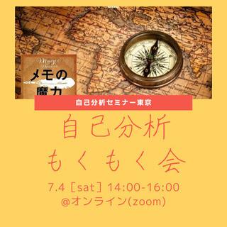 【オンライン(zoom)】自己分析×もくもく会【メモの魔力】 7/4
