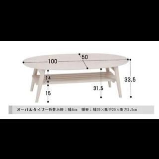 ホワイトローテーブル