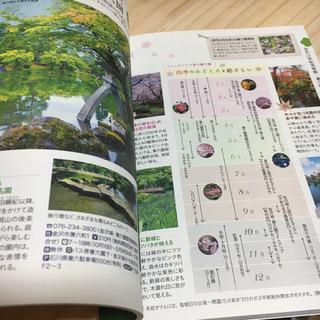 金沢 北陸 ガイドブック