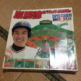 原辰徳のパーフェクト野球盤B型