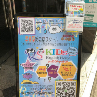 ✩学童型✩英会話スクール✩ for kids ✩年中無休✩.*˚