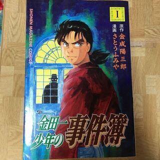 金田一少年の事件簿 天樹征丸 さとうふみや 講談社 セット売り ...