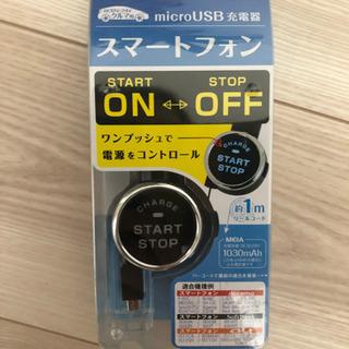 新品 マイクロusbの充電器