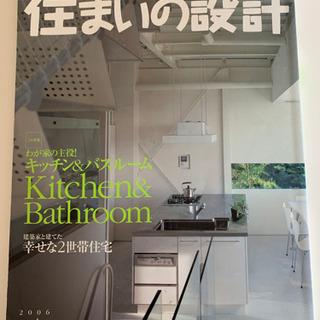 値下‼️新しい住まいの設計✨キッチン&バスルーム
