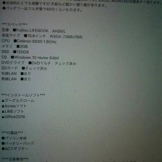 FUJITSU  Windows8→10に更新済