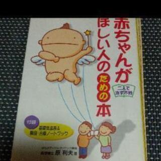 赤ちゃんがほしいひとのための本