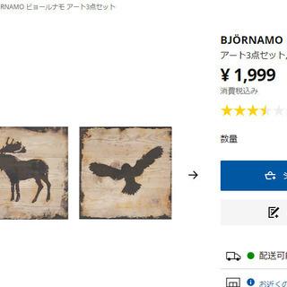 イケア IKEA 壁掛けアート 新品