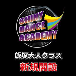 ◇大人が習えるダンススクールin飯塚◇