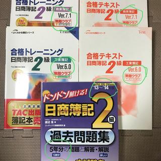日商簿記2級 参考書