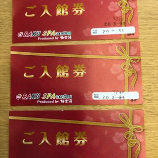 RAKU SPA GARDEN 名古屋 入館券.無料券