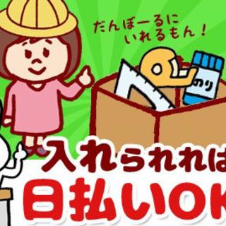 【川崎エリア】倉庫軽作業で安定します◎日払い制度あり☆