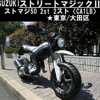 ★SUZUKI ストリートマジックⅡ ストマジ50 2st…