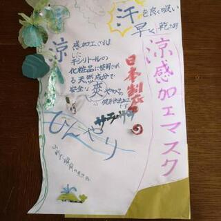 布マスク(涼感あり)·アクセサリーなどを販売してます♪ − 北海道
