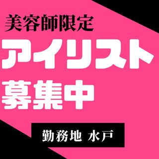 【 ディアナ 水戸 】 アイリスト 19万円+歩合 ★要:美容師...