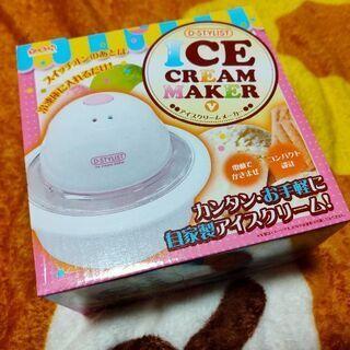 【新品】電動アイスクリームメーカー