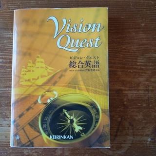 啓林館VisionQuest【中古】