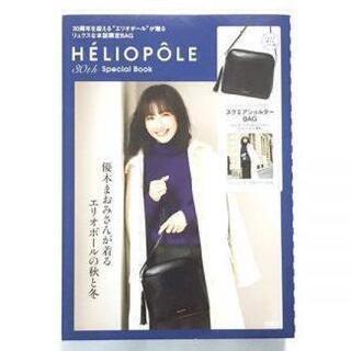 【新品!】HELIOPOLE 30th Special Book