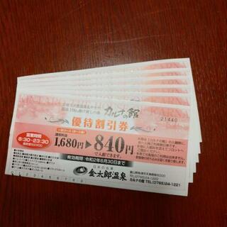 カルナの館優待割引券の画像