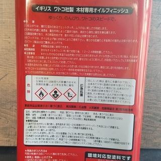 WATCO OIL ワトコオイル ダークウォルナット W-06  残量744g DIY - 鎌ケ谷市