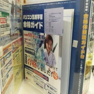 日商簿記検定(あけます) - 大阪市