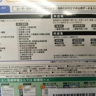 日商簿記検定(あけます) − 大阪府