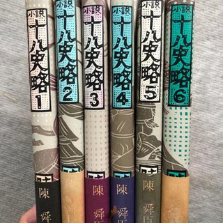【中国歴史書】十八史略6冊セット