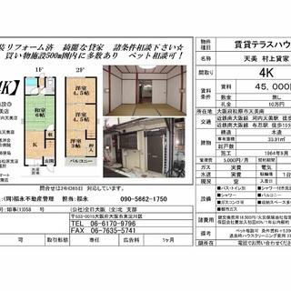 アパート・マンション 空室の客付け 入居者募集業務