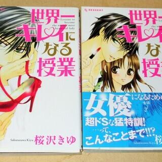 ☆ 桜沢きゆ/世界一キレイになる授業 全2巻◆お前は自分の美をム...