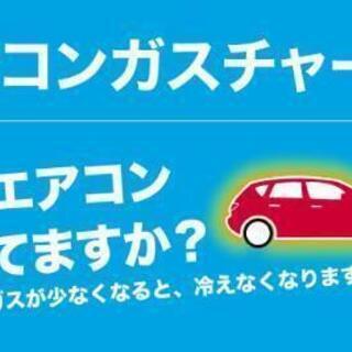 車のエアコンガス補充出張で出来ます‼️