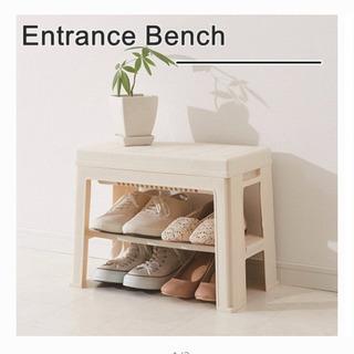 エントランスベンチ*玄関*椅子