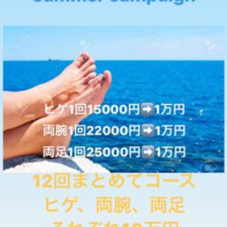 脱毛 summer campaign