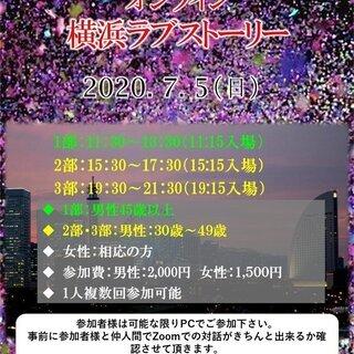 【満席御礼】魔法のパーティ!横浜で奇跡を起こすのはあなたです!