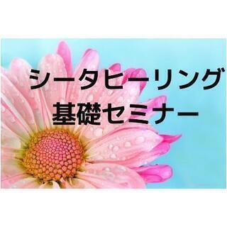 11/11,12,13【千葉 松戸】シータヒーリング基礎セミナー
