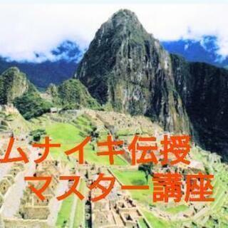 11/24,25,26ムナイキ伝授+ムナイキマスター講座/千葉 松戸