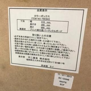カラーBOX 3段 - 渋谷区