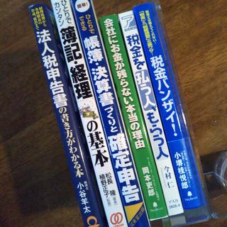 経理関係書籍6冊まとめて