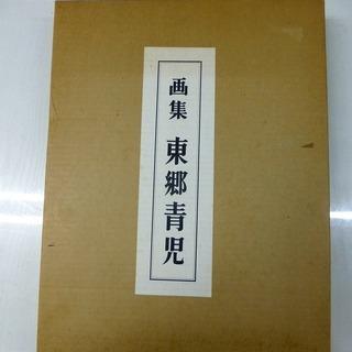 価格変更しました。昭和46年毎日新聞社発行 画集 東郷青児 中古