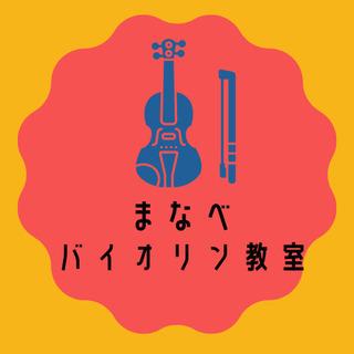 【川崎】楽しく学べるバイオリン教室♪初心者も大歓迎!