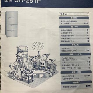 [スリム&大型]3ドア冷蔵庫差し上げます(SANYO・255L)