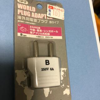 海外用変換プラグ Bタイプ